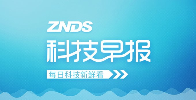 ZNDS科技早报 企鹅极光盒子1s亮相CES;绝地求生国服预约开启