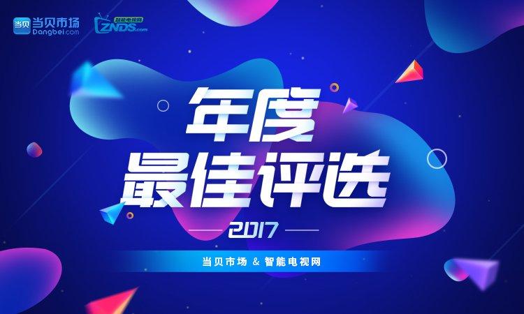 """当贝市场""""2017年度最佳评选""""应用类获奖名单公布:音乐篇"""