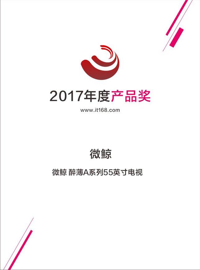 微鲸电视2017年度获奖盘点,五大奖项加冕彰显品牌实力微鲸电视