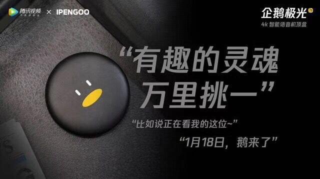 """企鹅极光盒子1s内置""""妲己""""语音助手  将于1月18日京东首发"""