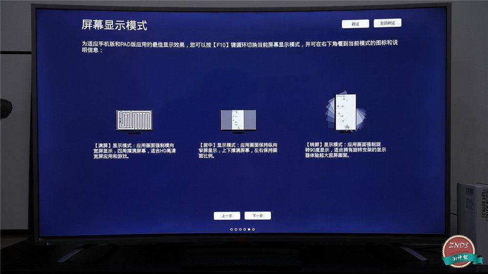 万核客厅一体机首发体验评测:看电视不如玩电视