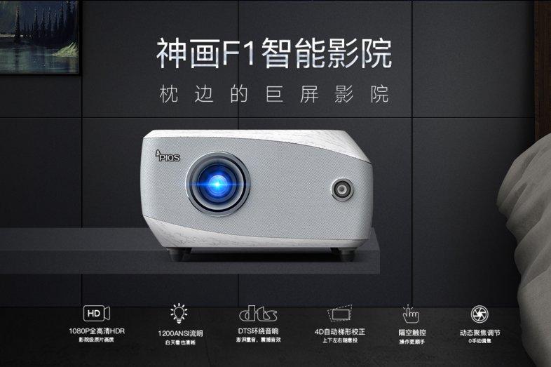 神画F1智能影院发布 隔空触控技术方便用户操作