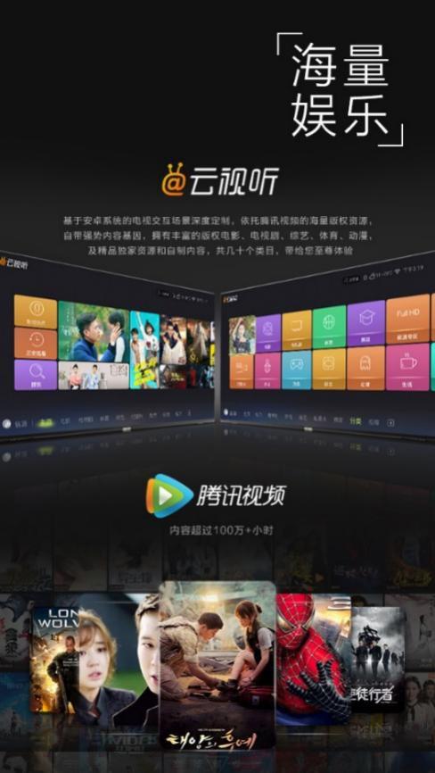 腾讯版权支持!国美55英寸超薄智能语音电视惊艳上市