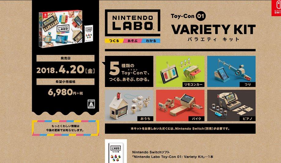 任天堂推出新玩法Labo 可通过纸盒外设体验VR和体感游戏