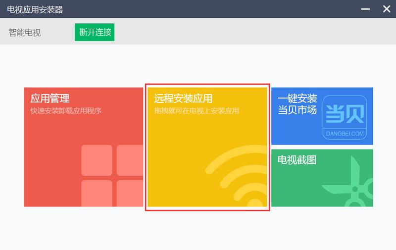 云南电信创维盒子E950破解安装第三方软件方法