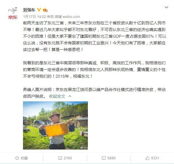 刘强东:东北有困难大家应该帮 承诺要在东北投资超200亿