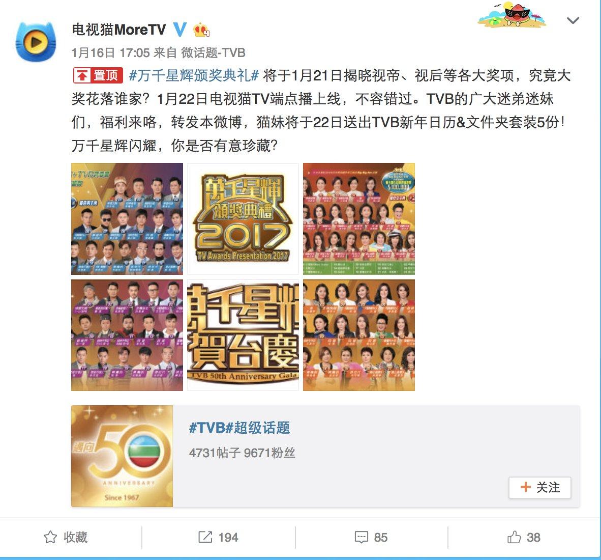 TVB万千星辉颁奖典礼2017蓄势待发 和云视听MoreTV看全程