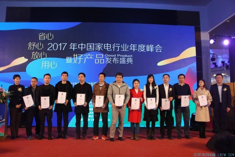 """中国家用电器研究院发布2017年度家电""""好产品"""""""