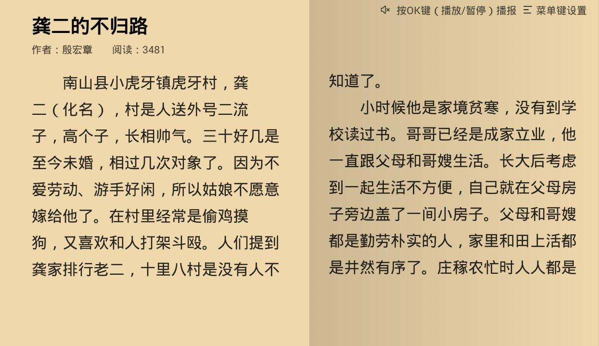 小资应用熊猫阅读:电视阅读到底有着哪些不一样的观看体验?
