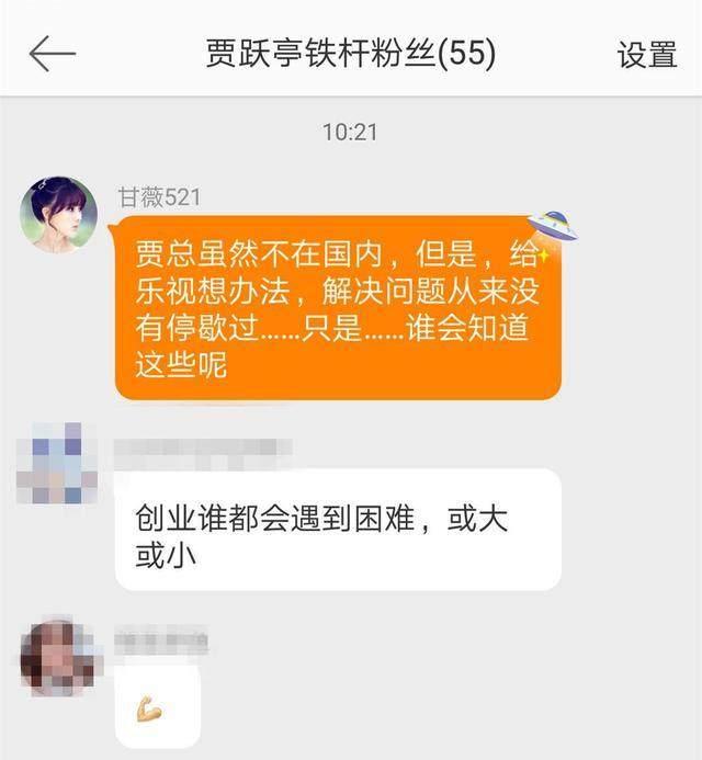 甘薇与贾跃亭粉丝聊天曝光:公告出来才知道要开盘