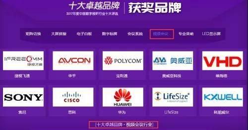 2017年度中国数字视听行业十大评选活动结果出炉