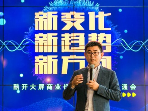 酷开王志国:智能电视系统原来是一门大生意