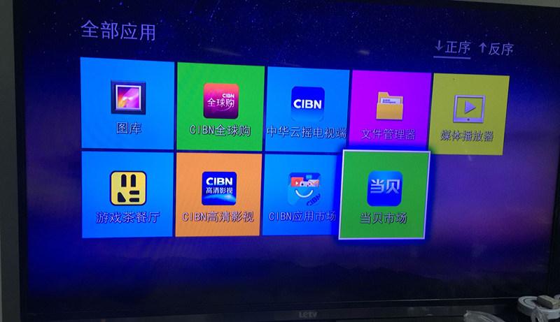 中华云盒通过U盘安装第三方应用看电视直播方法