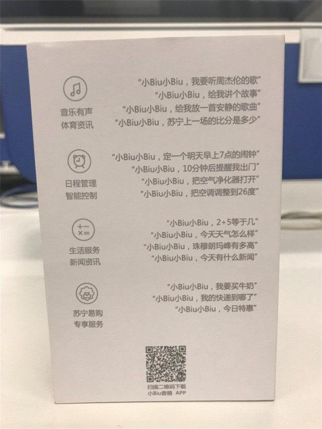 爆苏宁入局智能音箱市场:苏宁小Biu音箱即将上市