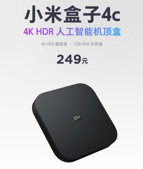 小米盒子4/4C新品上市 老电视也能升级人工智能