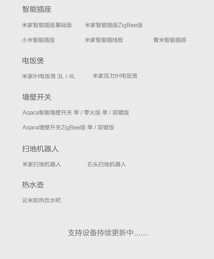 Yeelight语音助手众筹成功 内置微软小冰+小爱同学双灵魂
