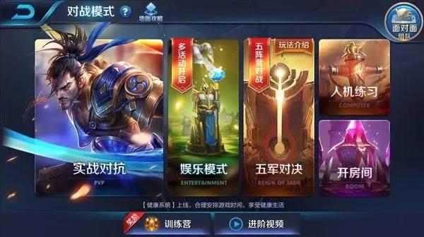 《王者荣耀》年度资料片新玩法上线:五军对决