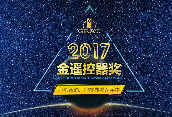 2017金遥控器奖评选结果揭晓 荣耀绽放时刻