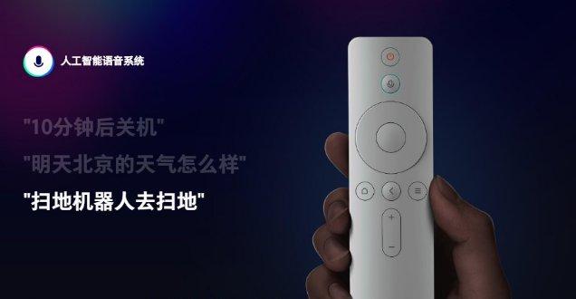 小米盒子4正式发售:加持人工智能语音功能