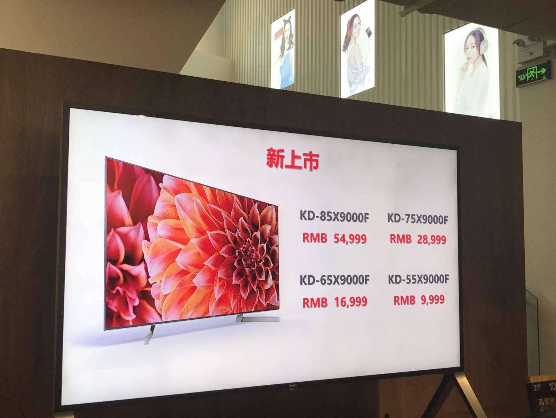 索尼新款电视X9000F国内首发!55吋仅9999元!