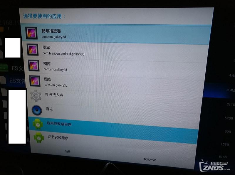 广东移动新魔百盒M101_UM5_GD安装第三方app方法