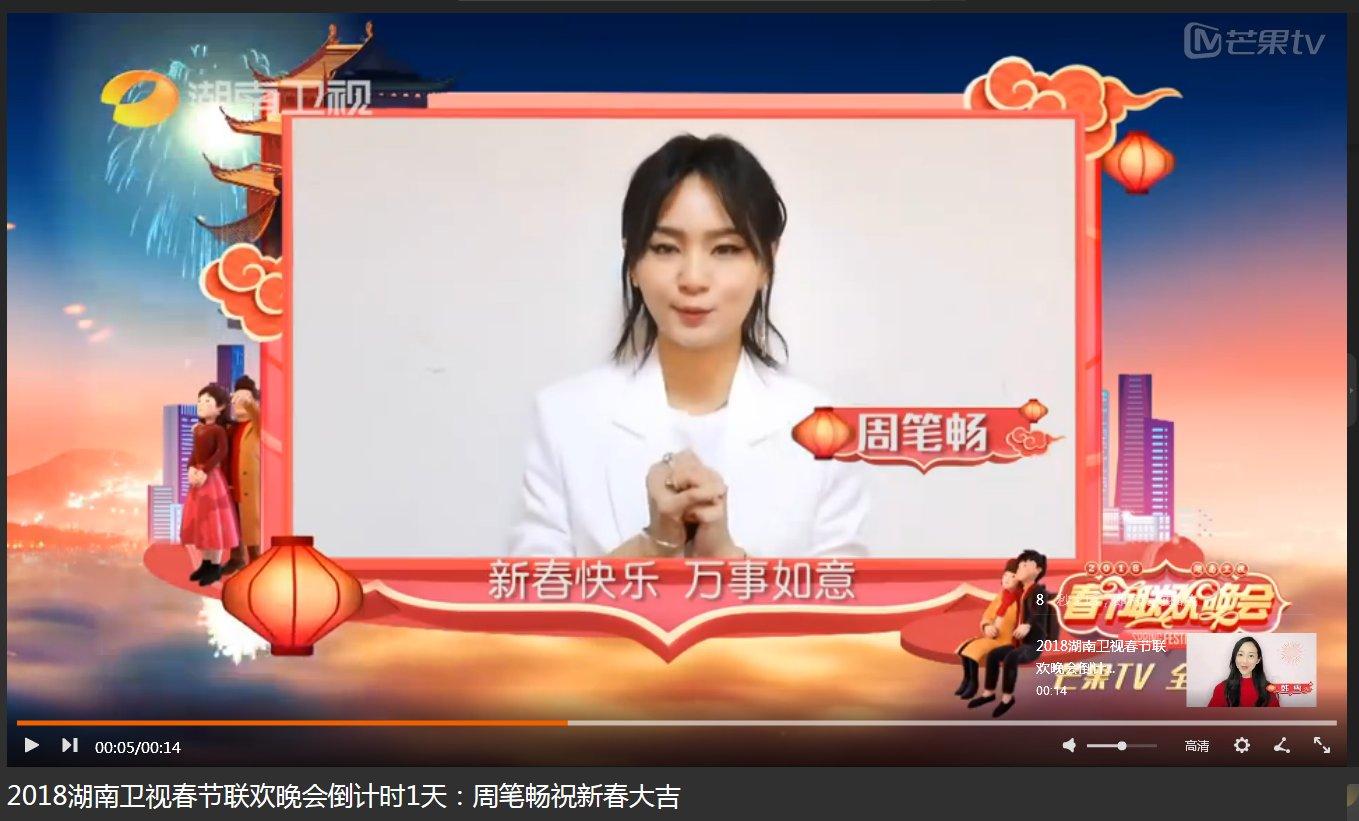 2018湖南卫视春晚明星曝光 周笔畅、张碧晨、任嘉伦……