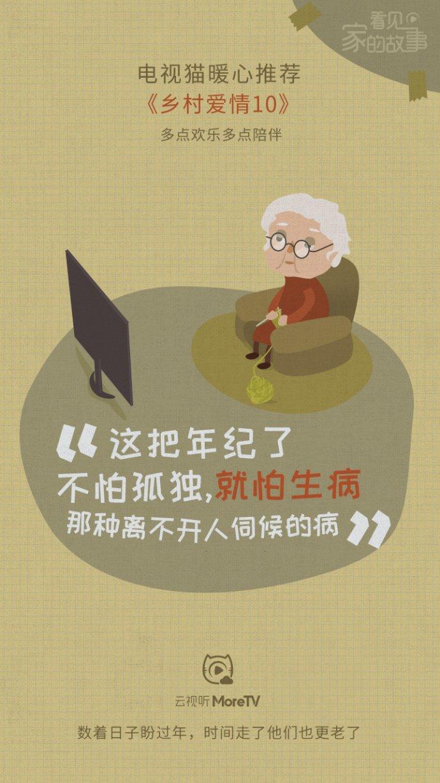 电视猫暖心推荐,让回家过年有更多爱和精彩
