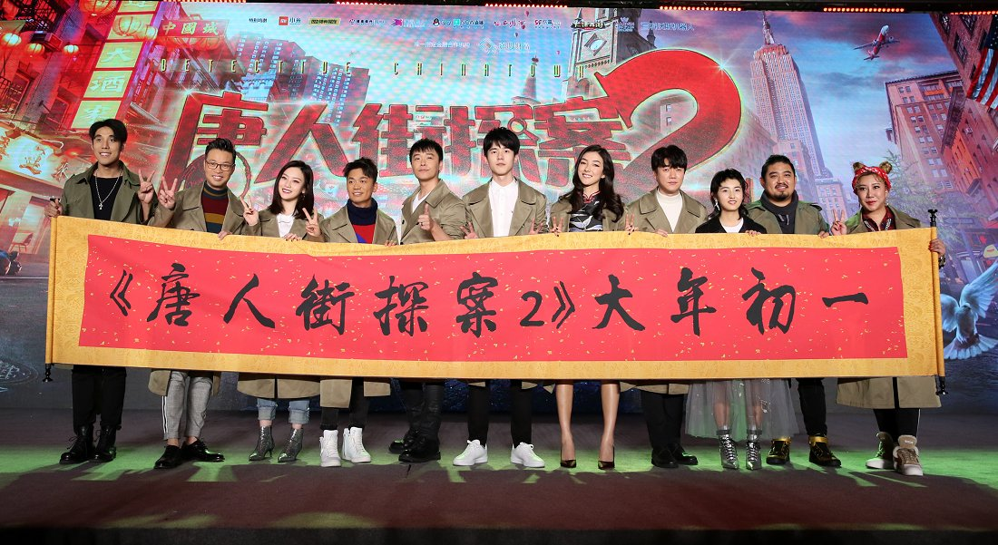 """《唐人街探案2》首映礼""""强肖昊""""组合拜年"""