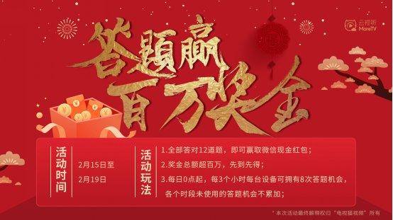 在电视猫玩答题游戏,春节每天瓜分20万奖金