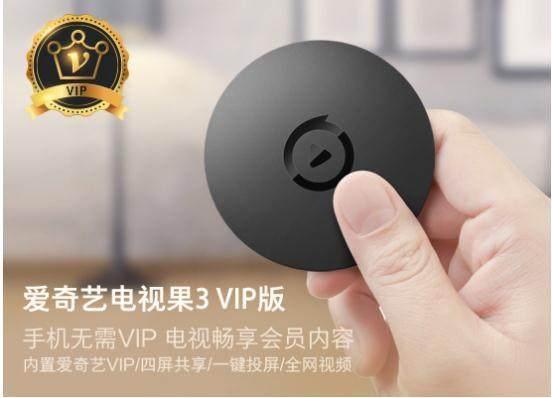 投屏神器VIP升级,畅享双重VIP:电视果3VIP版体验评测