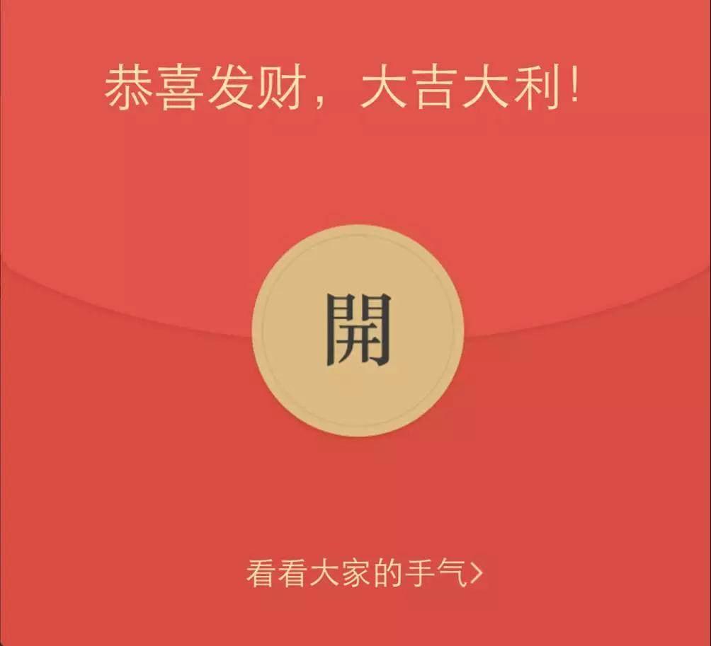春节红包大战不再是两马战 内容平台成红包大战的新生力量