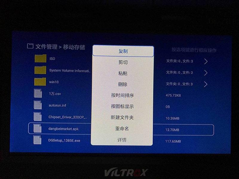 斐讯盒子安装软件看电视直播最新教程