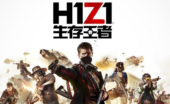 《H1Z1》正式版上架Steam:支持简体中文 售价68元