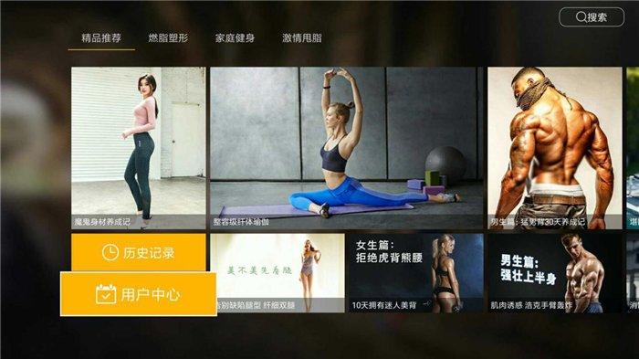 嗨健身横空出世 当贝市场全网首发