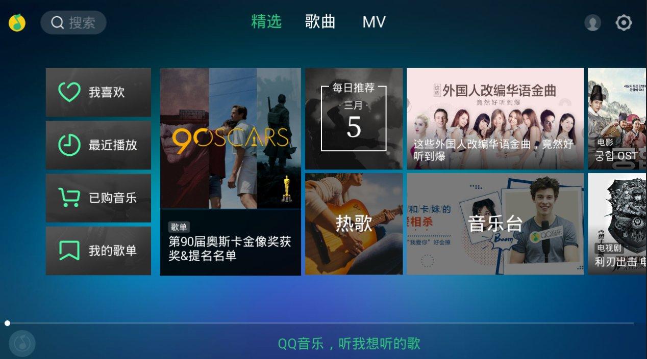 智能电视用什么软件听歌?3款主流音乐软件横评对比
