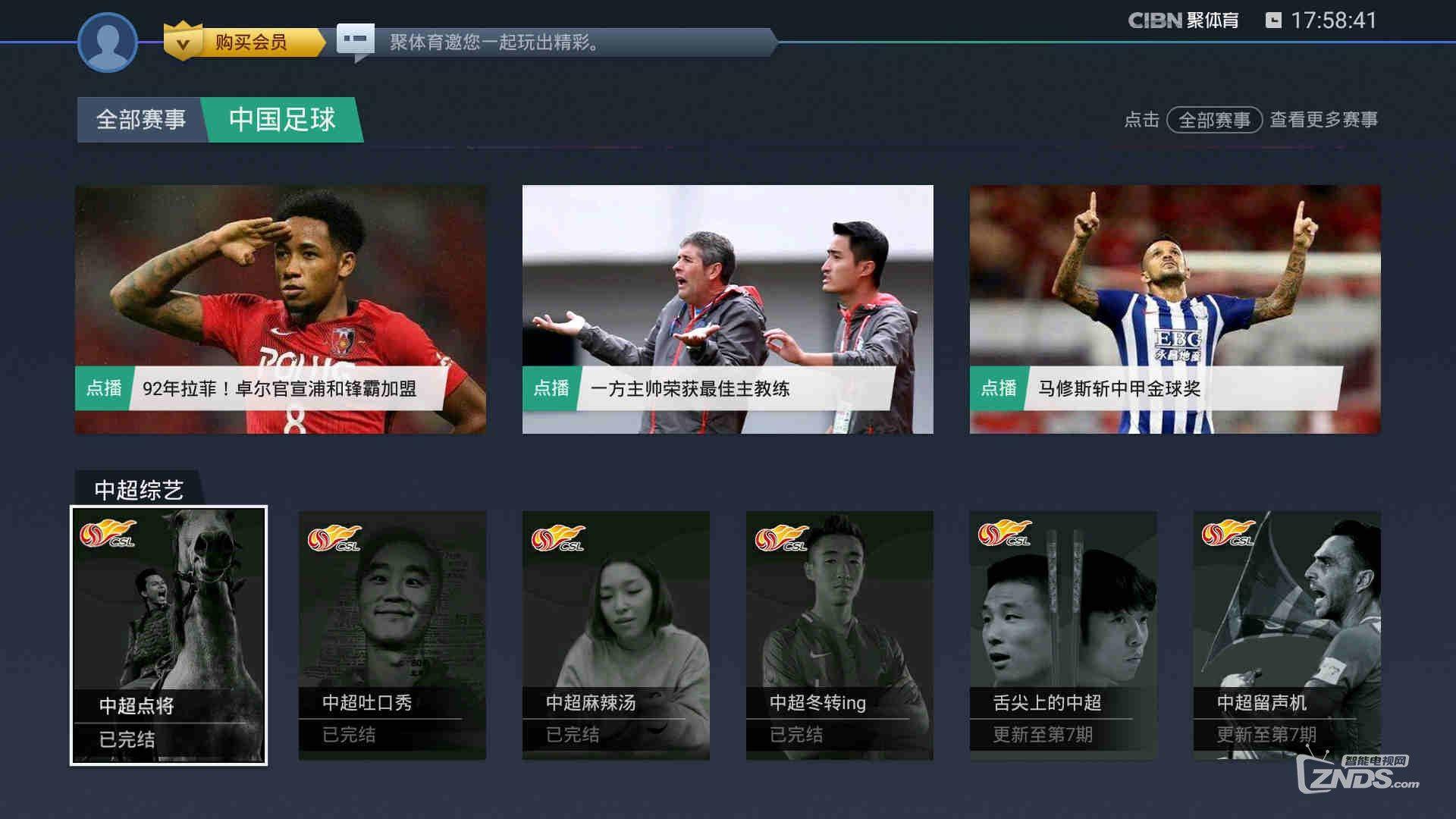 影视快搜更新:接入PPTV内容,新增体育栏目,满足赛事需求