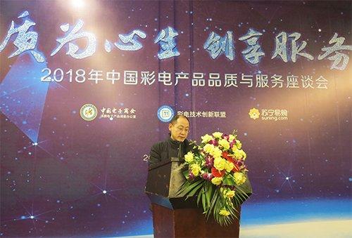 2018年中国彩电产品进化争鸣:体验和服务盲点有待解决