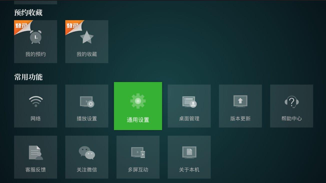 天猫魔盒、小米盒子如何设置视频软件开机自动启动?