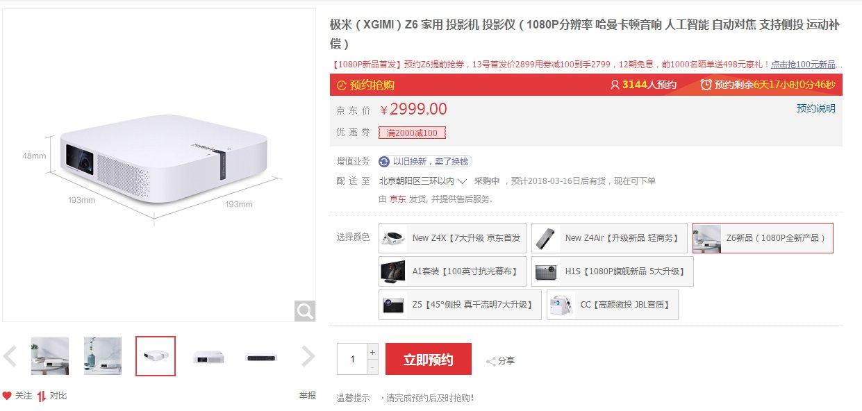 极米无屏电视Z6预售开启 搭载超实用的自动对焦+梯形校正功能
