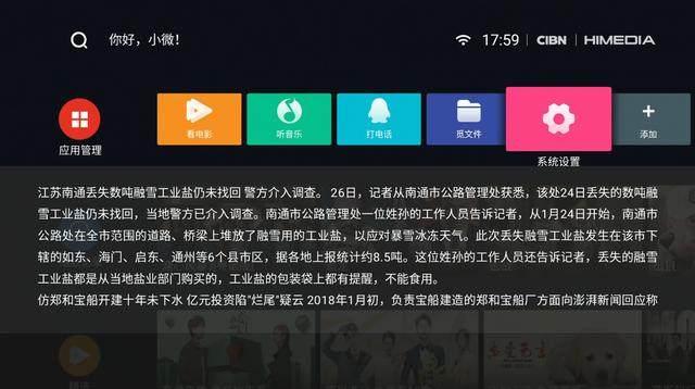 """海美迪视听机器人超详体验:新UI抢""""鲜""""看"""