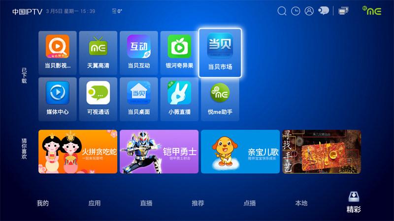 北京电信华为悦盒EC6108V9C破解安装软件教程