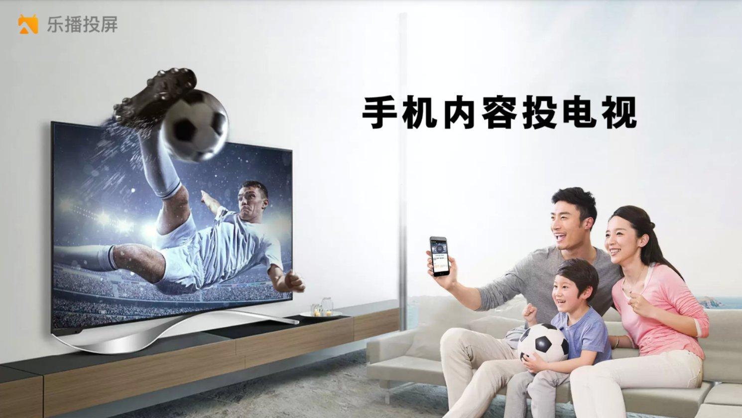 智能电视投屏软件