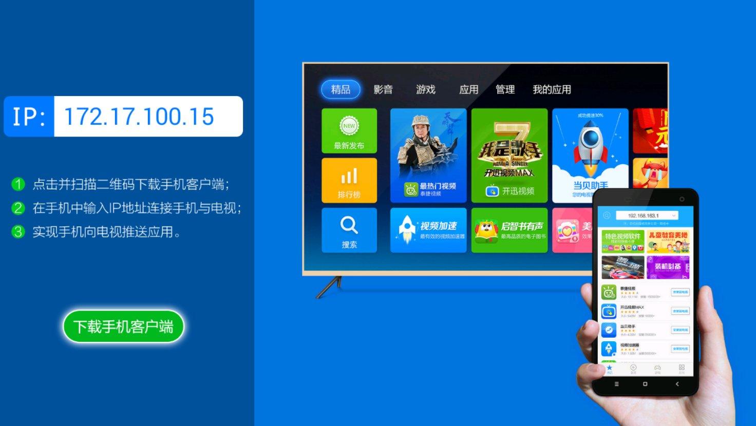 大屏自有大玩法!智能电视必备的投屏软件合集