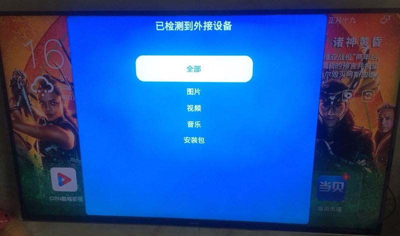 山西咪咕盒子MG100无需刷机,成功安装软件教程