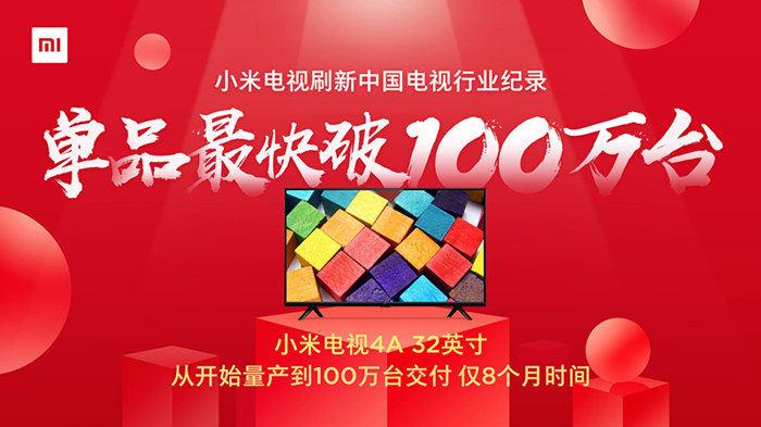 科技早报 小米电视最快破100万台;ZNDS专访阿里穆旸、鄢志杰