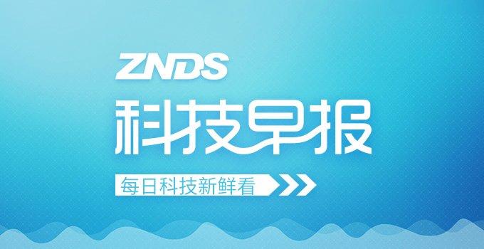ZNDS科技早报 AWE艾普兰奖揭晓;小米区块链曝光