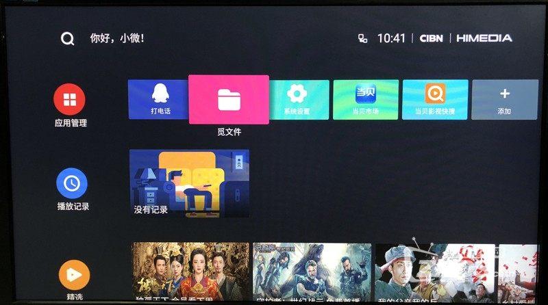 海美迪V3视听机器人通过U盘安装软件看直播教程