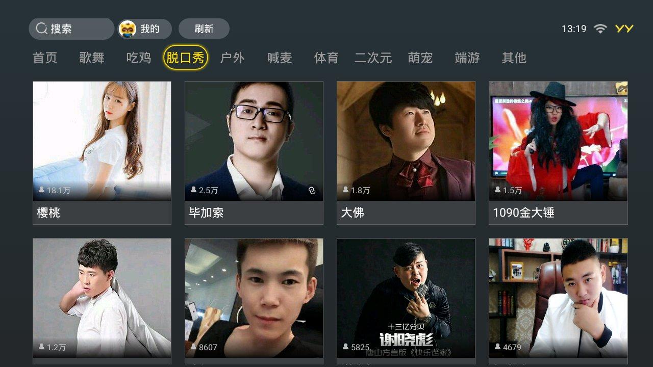 YY电视版于当贝市场首发上线:打造泛娱乐化直播平台