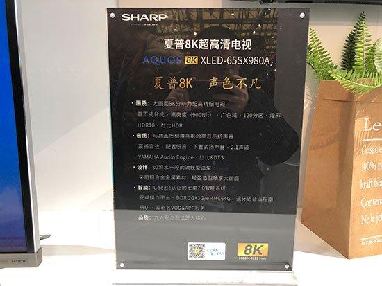 全新一代8K电视:夏普联手苏宁推8K彩电90天免费试用