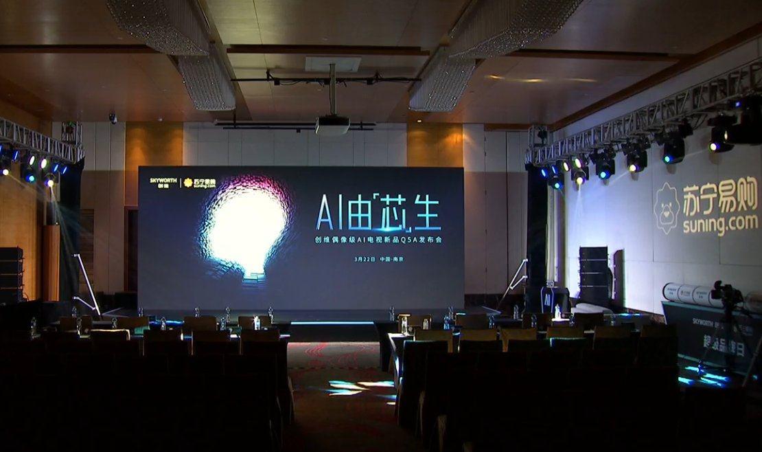 科技早报 阿里天猫精灵火眼发布;创维偶像级AI电视Q5A亮相